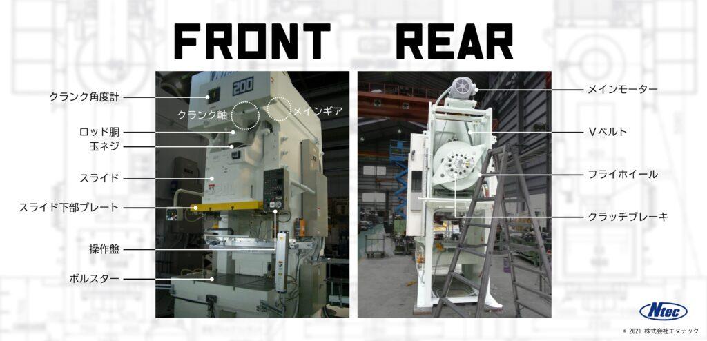 プレス機械の構成/プレス・ロボットシステムの株式会社エヌテック